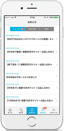 slide-phone-mottainai-4